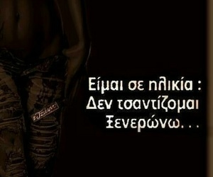greek quotes and ξενερωμα image