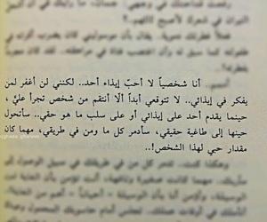 احببتك اكثر مما ينبغي, رواية, and اثير عبد الله image