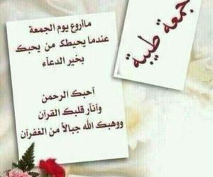 جمعة مباركة, جمعة طيبة, and جمعة image
