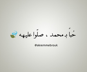 اقتباس اقتباسات, arabic quotes, and جمعة مباركة image