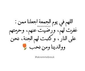 arabic quotes, جمعة مباركة, and الغفار image