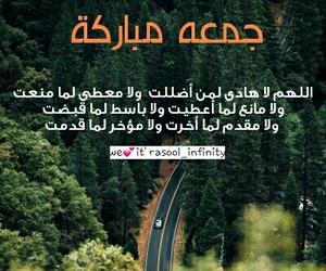 جمعة مباركة, بسم الله الرحمن الرحيم, and الله image