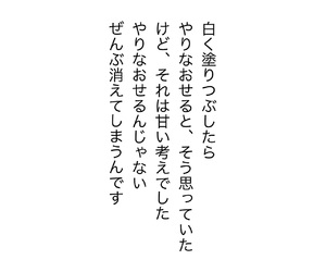 japan, simple, and word image