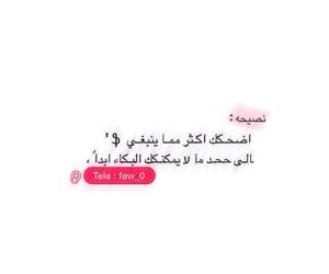 نصيحه, كلمات, and ﻋﺮﺑﻲ image