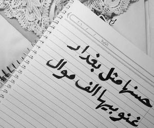 موال, بغدادً, and حسنها image