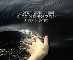 kpop, kpop lyrics, and bts lockscreen image