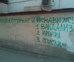 russian, русский, and список image