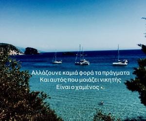 erwtas, sfakianakis, and arxontas image