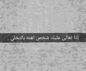arabic, كلمات, and عليك image