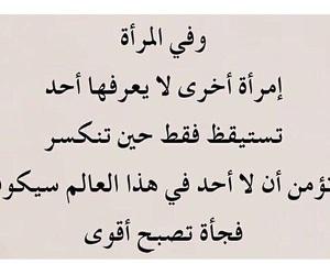 arabic, نساء, and النساء image