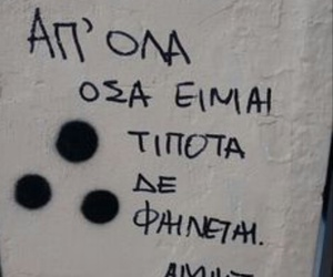 greek, quote, and wall image