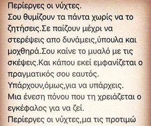 quotes, greek quotes, and ερωτας image