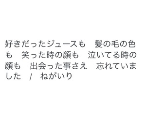 japanese, text, and 言葉 image