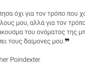 99 Images About Greek Love Quotes On We Heart It See More About