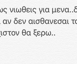 am, love, and greek image