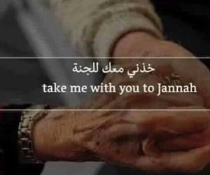 arab, islam, and love image