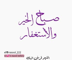 صباح الخير, استغفر الله العظيم, and ﺷﺒﺎﺏ image