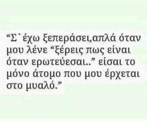greek_quotes image