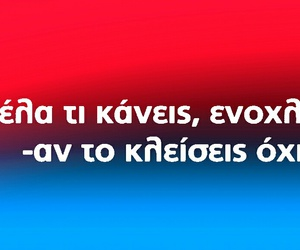 funny, greek words, and Greece image
