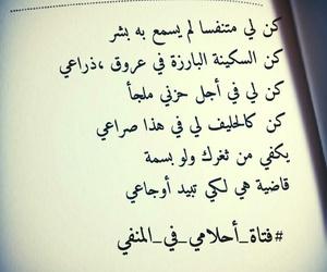 صباح الخير, شعر اقتباس, and مساء الخير image