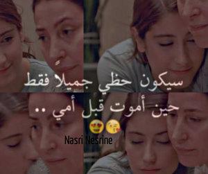 arabic, hug, and mama image