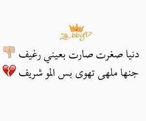 iraq girl, تصميمي تصاميمي تصميماتي, and حلو حلوة حلوه image