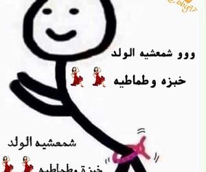 iraqi girl, iraq love, and رمزيات خواطر كلمات image