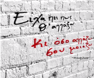 greek quotes, μποφίλιου, and greek post image