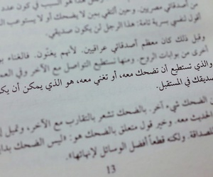 اقرأ, كلمات, and كﻻم image