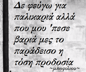 greek quotes and μποφίλιου image