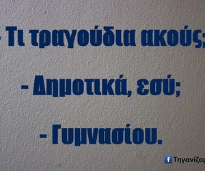 funny, music, and greek image