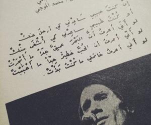 ﻋﺮﺑﻲ and عبدالحليم حافظ image