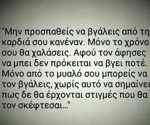 quotes, greek quotes, and καρδιά image