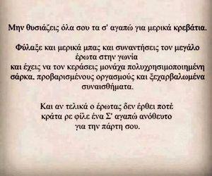 greek quotes, ερωτας, and σ'αγαπώ image
