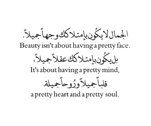 arabic, quotes, and arabic words image
