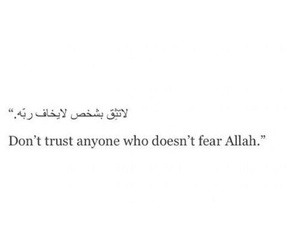 allah, fear, and peace image