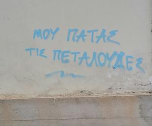 greek quotes, Ελληνικά, and δράμα image
