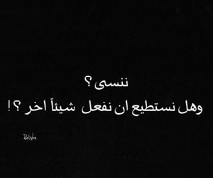 easel, لحظه, and ﺭﻣﺰﻳﺎﺕ image