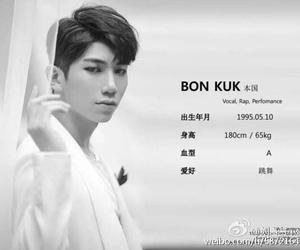 kpop, inx, and bonkuk image