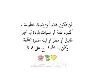 الله, فيس بوك, and اقتباسً image