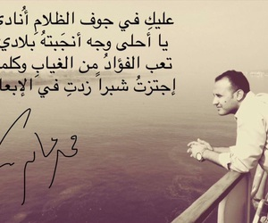 arabic, quotes, and y_a_d_h image