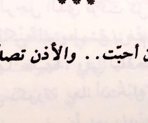 book, كتّاب, and عين image