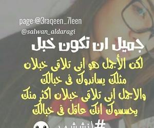 عاقل, خبل, and تحشيش عراقي image
