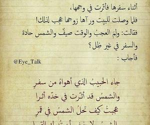 حب عربي تصاميم اقتباس, كلمات عتاب غياب فراق, and لقاء حزن عربيات image