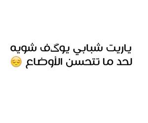 خلص, شبابي, and العُمُر image