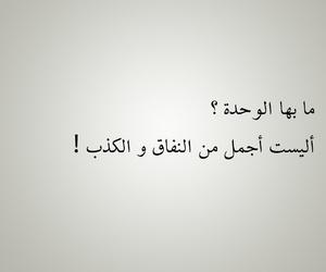 نفاق, كذب, and وحده image