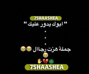 ضٌحَك, نٌكت, and تحشيش عراقي image