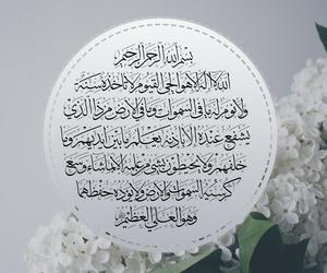 الكرسي, الله, and اسﻻم image