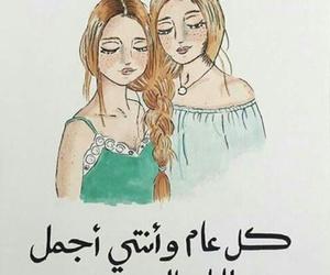 Image by Yasmeen Ghanem