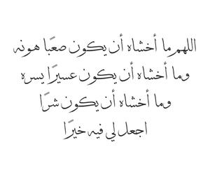 صعب, ﻋﺮﺑﻲ, and اللهمٌ image